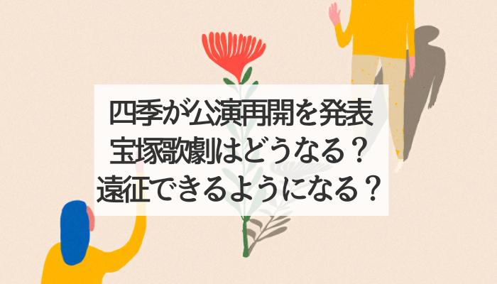 宝塚 公演 再開