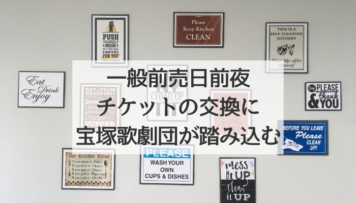 チケット 宝塚 歌 劇団