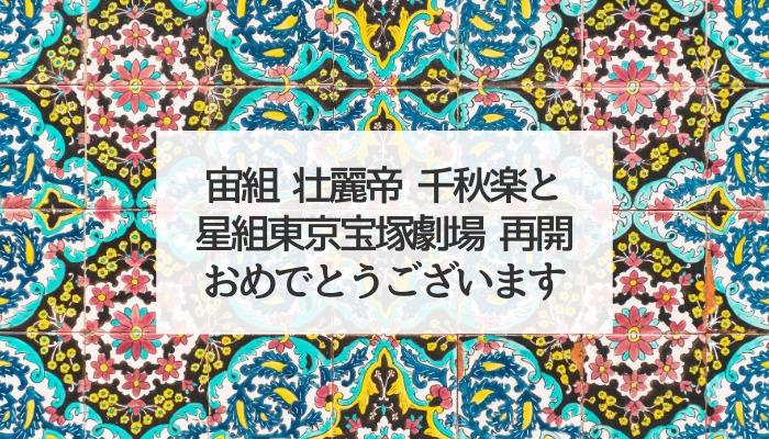 帝 宝塚 壮麗 キャスト